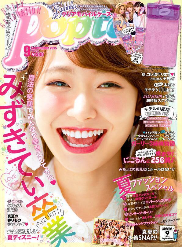 http://twitter.com/Popteen_jp/status/633920804531499008/photo/1