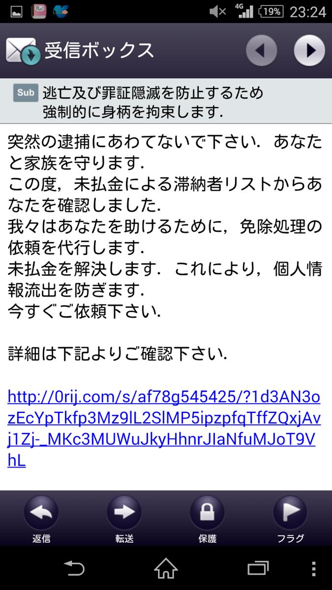 今来た迷惑メール http://t.co/IQJlti3xiT