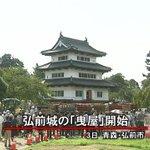"""【動く城】弘前城、重さ400トンの""""天守""""動く 石垣改修に伴う「曳屋」 http://t.co/FXAAJ5yjJx 油圧ジャッキを遠隔操作し、レールの上を動かす。2日間で22メートル移動させる予定だ。 http://t.co/TJk5NYiKaN"""