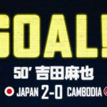 【ゴール!!】 50分 吉田麻也(日本) <ロシアW杯アジア二次予選> 日本 2-0 カンボジア 吉田のミドルシュートがゴール左隅に決まって日本に追加点です。 http://t.co/WexC0BLZNB #daihyo http://t.co/Roh5iMZFUE