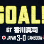 【ゴール!!】 61分 香川真司(日本) <ロシアW杯アジア二次予選> 日本 3-0 カンボジア ゴール前の混戦から最後は香川が流し込みました。 http://t.co/WexC0BLZNB #daihyo #日本代表 http://t.co/wGNwexzxvd