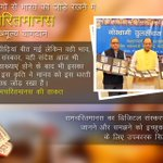 From PM @narendramodis address while releasing digitised version of Ramcharitmanas. http://t.co/b3uvJ6JWxL