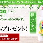 \RTで応募/ 新発売の「季節香る かのか 和みのゆず」を抽選で100名様にプレゼント! @asahibeer_jp をフォローしてこのツイートをRTするだけっ! #和みのゆず http://t.co/ZafN5VuTc2 http://t.co/Y9FohD60Cl