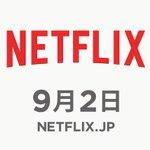 ローンチの瞬間も粋な展開!始まりました! Netflix、もう始まってる! #ネトフリ http://t.co/XQdh7zA9zi http://t.co/233Hf9tnuN