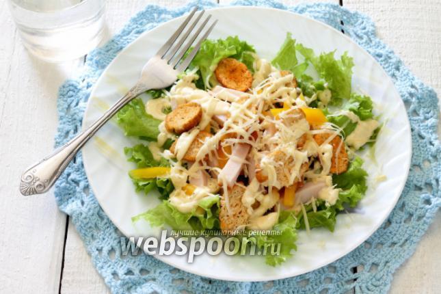 Рецепт с пошагово цезарь с копченой курицей