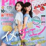 ティーン向けファッション誌「ピチレモン」が12月号で休刊。ブランドは書籍や企業との協業で継続へ http://t.co/WpsBP8lB6u http://t.co/EaKopBGqa0