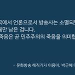 해직기자가 박근혜 대통령에게 보내는 편지 http://t.co/dIbpFMovK8 http://t.co/KcQk1tCD0M