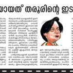 Todays news about the developmental mile stone of Kazhakootam-Karod Bypass and the master behind that @ShashiTharoor http://t.co/Ggf5EycOeB