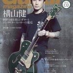 Kenny Falcon もんげー!RT @natalie_mu: 横山健が愛器抱えて「ギター・マガジン」登場、NMB48山本彩との対談も http://t.co/LkIn9WIBfY http://t.co/7tYODdx298