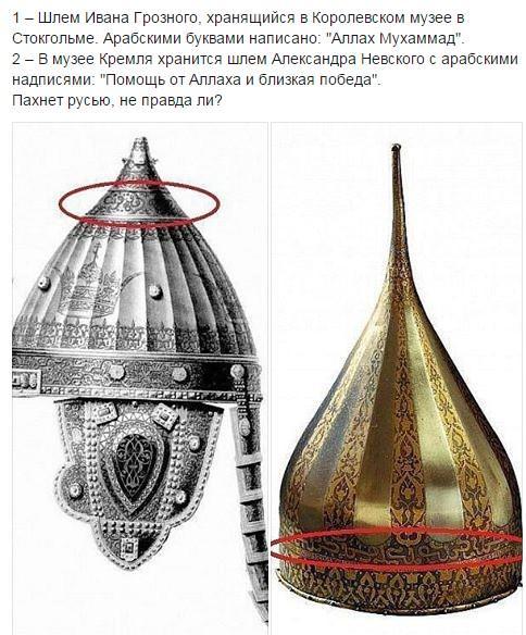 Шлем невского