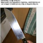 """일본 고교생, 부엌칼과 함께 """"전국의 러브라이버를 한 명도 남김없이 이 손으로 죽이겠습니다.""""고 트윗. 이후 체포. http://t.co/h98oSkXIDr http://t.co/rMWxfJh0Wq"""