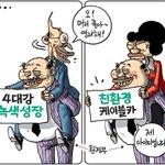 9월3일 경향신문 김용민의 그림마당 제 아이디업니다! http://t.co/piDwTRGqbu http://t.co/lAQ3uATlae