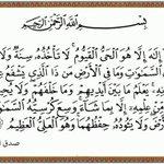 اقرأ آية الكرسي قبل نومك فإنها حافظة لك بإذن الله. http://t.co/yK9d70kqgw