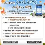 """♥ 모바일 지방세 납부앱 """"스마트 위택스"""" 이용 활성화 이벤트 ♥ ‣ 퀴즈 : http://t.co/Ykxb64Rk4w ‣ 링크 : http://t.co/nZvLdPin8d #성남시(@Jaemyung_Lee) http://t.co/0jXJnQEc1x"""