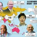【歴史戦 第13部 戦後70年抗日行事(上)】「日本の侵略者は極めて残虐」と中国・習近平国家主席 米の難色無視し中間共闘 - 産経ニュース http://t.co/4fvWtHe5n6 @Sankei_newsさんから http://t.co/dYdq9E8IWd