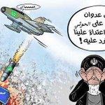 يجب تصديق د. #النفيسي تحذيرَه #السعودية من هجوم عراقي فإيران تريد الانتقام من #عاصفة_الحزم والضربة القاضية في #اليمن???? http://t.co/Vhye9EYIUz