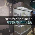 [#카드뉴스] 역사왜곡박물관 http://t.co/0vG68lepTR #유신독재미화 #박정희 http://t.co/DzBFluQ3Hn