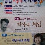 2015.성남행복아카데미 14강, 15강 강연회 안내드립니다. #성남시 http://t.co/AUg3UMS9rk