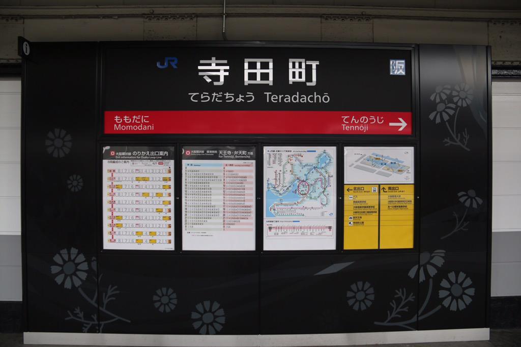 大阪環状線・寺田町の駅名標がタイムスリップしたと聞いてやってきました。戦後早い時期のものでしょうか。改修のための工事で一時的に現れたのだそうですが… #鉄道 #大阪 http://t.co/eHBMPJiDL7