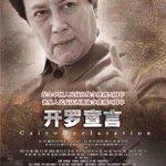 人民解放軍系が抗日戦争記念映画として製作した「カイロ宣言」、共産党のお手柄と言わんばかりに毛沢東が主役になってるけど、会談に出席したのは蒋介石。日本の歴史認識を批判する彼らが、歴史の改ざん…で、今日公開予定だったけど、公開したのか? http://t.co/oaP9nnnMXt