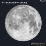 100RT:【胸熱】9月は2夜連続のお月見チャンス! 27・28日は要チェック http://t.co/xHdAsAgRne 27日は「中秋の名月」、28日は今年もっとも大きく見える満月「スーパームーン」となる。お見逃しなく! http://t.co/Y7mhAkuudP