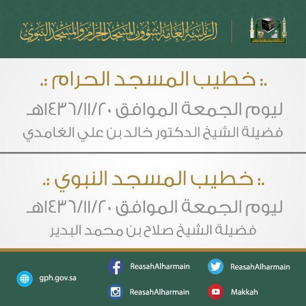 لأول مرة ... الشيخ خالد الغامدي خطيبا في المسجد الحرام غد