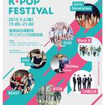 【RT1623FA0】RT twittkto: 明日ソウルで開催予定のGrand K-POP FestivalがYoutubeで生放送されることが決定!韓国観光公社のyoutub http://t.co/uoQGIAYA4I http://t.co/yU7u5950t4