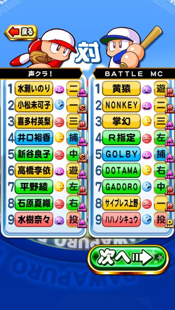 知らない人だけどこの対戦のメンバー笑うwww女性声優VS日本語ラッパーw http://t.co/JuPYee2oKB