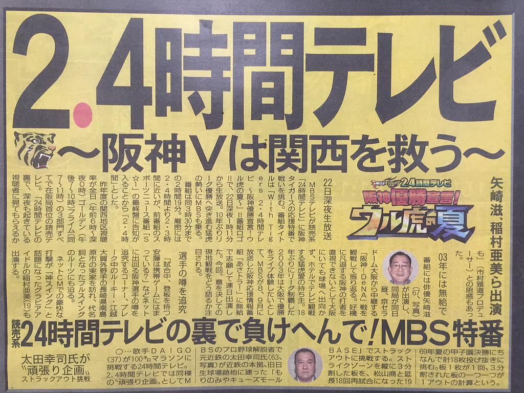 今夜阪神タイガース特番の生放送があります。その名も「2.4時間テレビ・阪神優勝宣言!ウル虎の夏」です!24時間テレビに負けないようがんばります(^^)放送は午前1時11分からです! http://t.co/4NQNWtTJmq