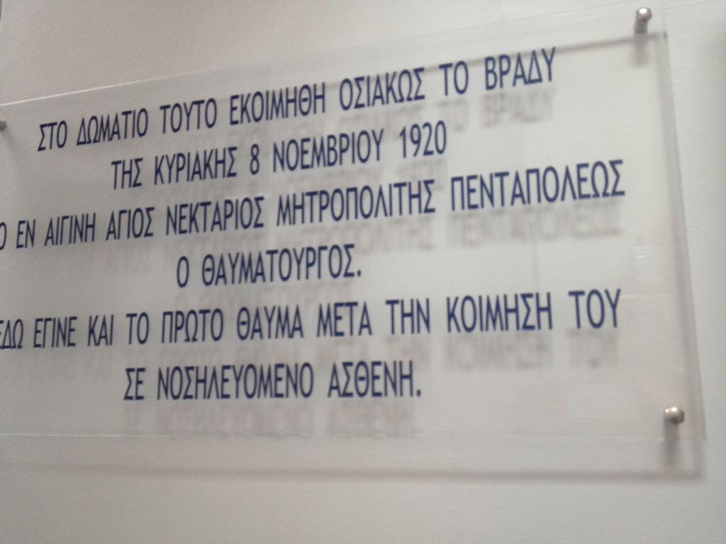 Αρεταίειο νοσοκομείο Ιατρικής Σχολής Πανεπιστημίου Αθηνών. Αναγνώριση επιστημονικών μεθόδων θεραπείας ασθενών. http://t.co/ClcXuBOfrD
