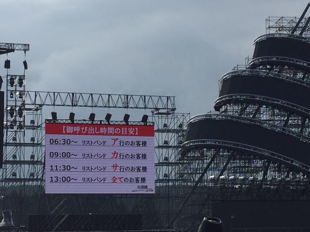 長渕剛オールナイトライブの観客退場スケジュールが壮大すぎる