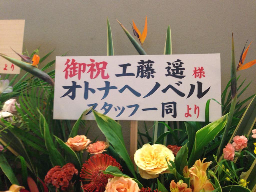 ハロコンに工藤遥単独名義でお花くるの、すごいな http://t.co/VEmBkP3Ytj