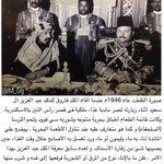 حسن الضيافة وأدب التصرف هي التي تجلت في هذا الموقف بين الملك عبدالعزيز والملك فاروق - رحمهما الله http://t.co/anAUuRhXiK
