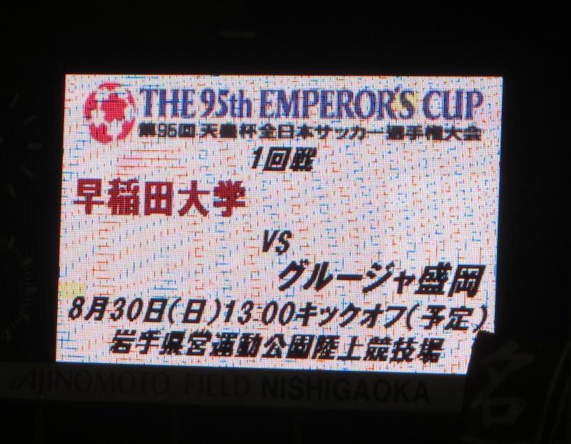 優勝が決まったあと、天皇杯一回戦のアナウンスで、これが表示された瞬間ズッコケて、次の瞬間、町田サポの大ブーイングwww #コミュサカ http://t.co/ZV4O0bJxBm
