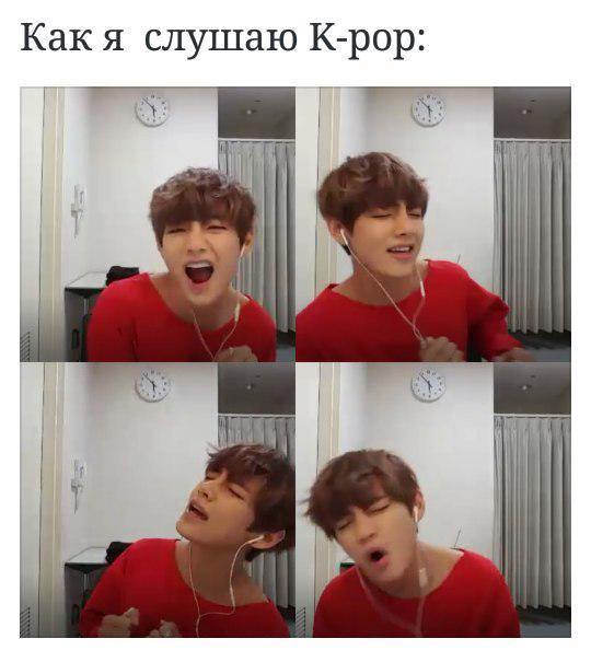 K-pop мемы вк