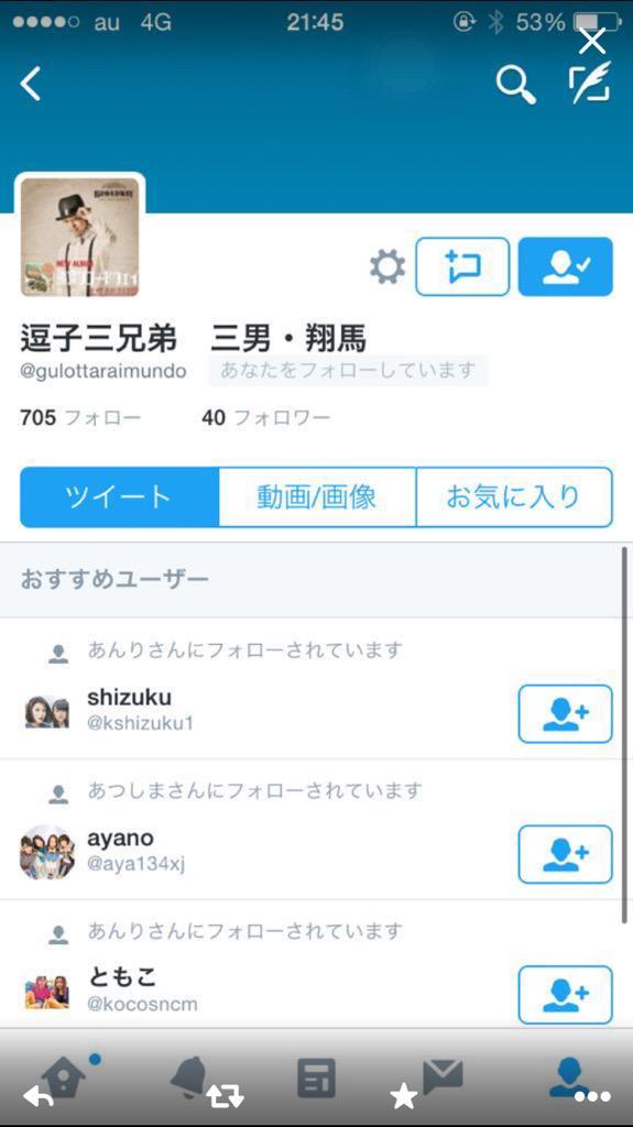 なんか皆のことをフォローしまくってる俺の偽物がいるみたいなので、皆さん気をつけてください!  本物は@zushi3_shoumaのこのアカウントだけだよー!  みんなでスパム報告しまくって撃退しちゃれ! http://t.co/63p8FiVKaZ