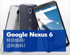 [大量入荷のお知らせ] Google Nexus 6 XT1100 32GB, Cloud White/Midnight Blue。特別価格の52,815円(送料無料)です。 http://t.co/KFRzxhdcre http://t.co/Bt2s9xUUwk