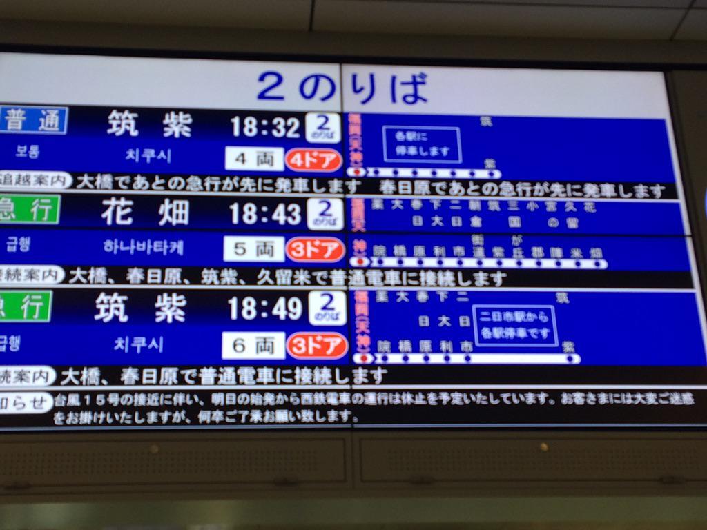 25日の西鉄電車は、始発から運行休止の案内が。JR九州も始発から運行休止。詰んだf^_^; http://t.co/bQJ329QgoQ