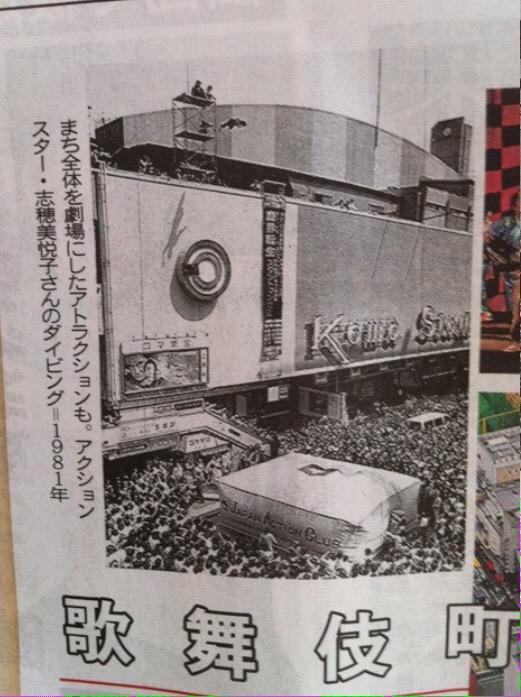 コマ劇場屋上からダイブする志保美悦子(1981年)。半端ねえ… http://t.co/ncgjASueTG