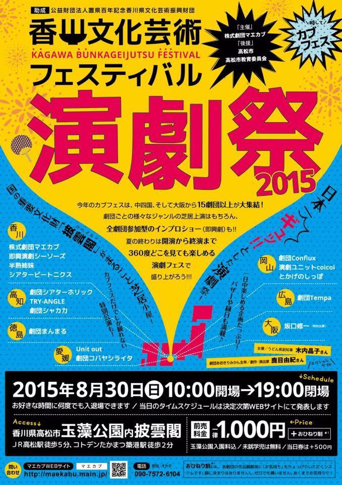 今週日曜日は演劇祭 http://t.co/CclKmEPD4w