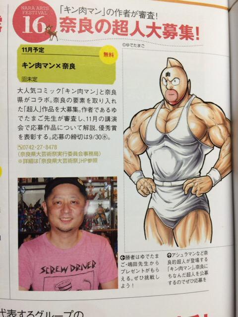 「キン肉マン」と奈良県がコラボ!奈良の要素を取り入れた超人を募集してるとか。ゆでたまご先生が審査してくれます!  詳しくは、配布中の無料パンフ「奈良県大芸術祭Walker」をチェック! http://t.co/GEVuvhD5J0