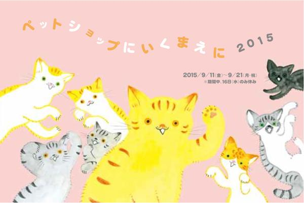 京都府「nowaki」で9月11日(金)~9月21日(月・祝)に『ペットショップへいくまえに 2015』が開催されます。今年は「object」立体というお題で出展いただきます。 http://t.co/QksdVEjYX5 http://t.co/RJRXJohVN2