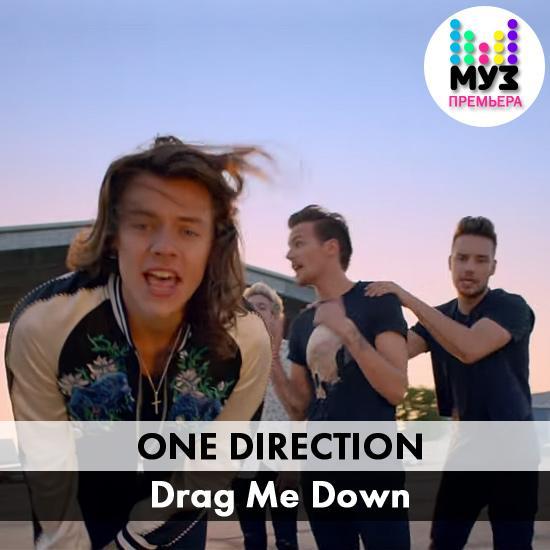 Премьера на МУЗ-ТВ: долгожданное видео от группы @onedirection - Drag Me Down. Ловите в эфире уже сегодня! http://t.co/96EbrfIhrW