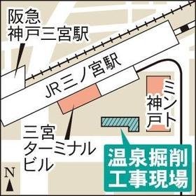 ツアーバンドの皆さんへ 待たせてごめん。JRにお願いしたら三ノ宮の駅前に温泉が噴き出しました。もうビショビショです。神戸の街が硫黄のにおいに包まれています。なんと太陽と虎から歩いて5分です! http://t.co/ZBusScS7ku
