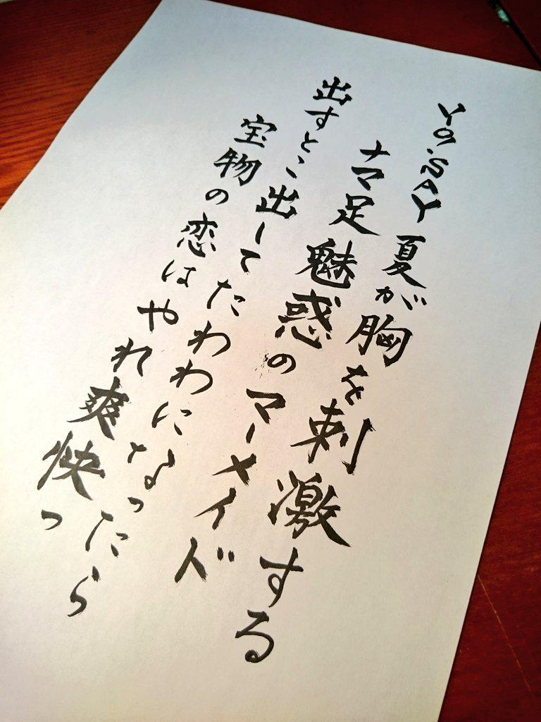 お習字タイム http://t.co/NdZNLi0F6C