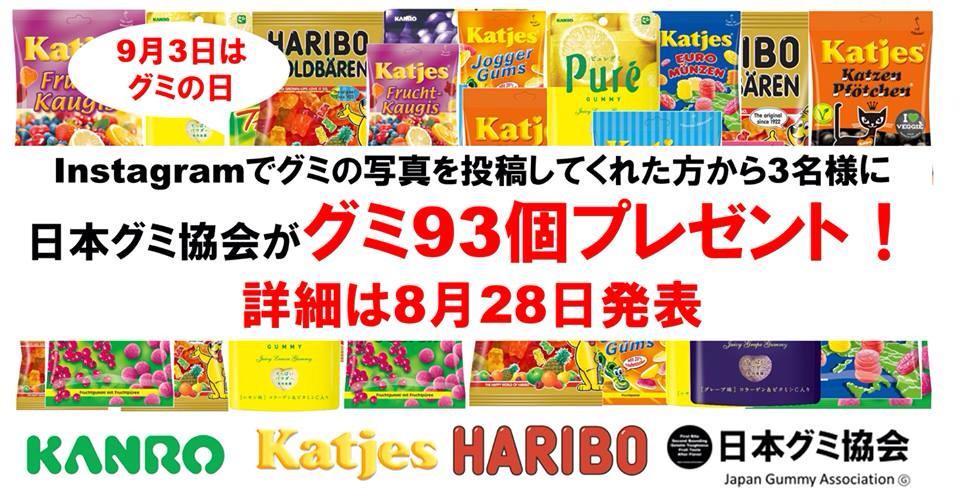【拡散希望】 日本グミ協会からのお知らせです! きたる9月3日はグミの日!そこで皆さんにグミ93個プレゼントしちゃいます! 応募方法の詳細は8月28日! #日本グミ協会 #日本グミ協会グミの日 #グミ http://t.co/iQEywa4QFq