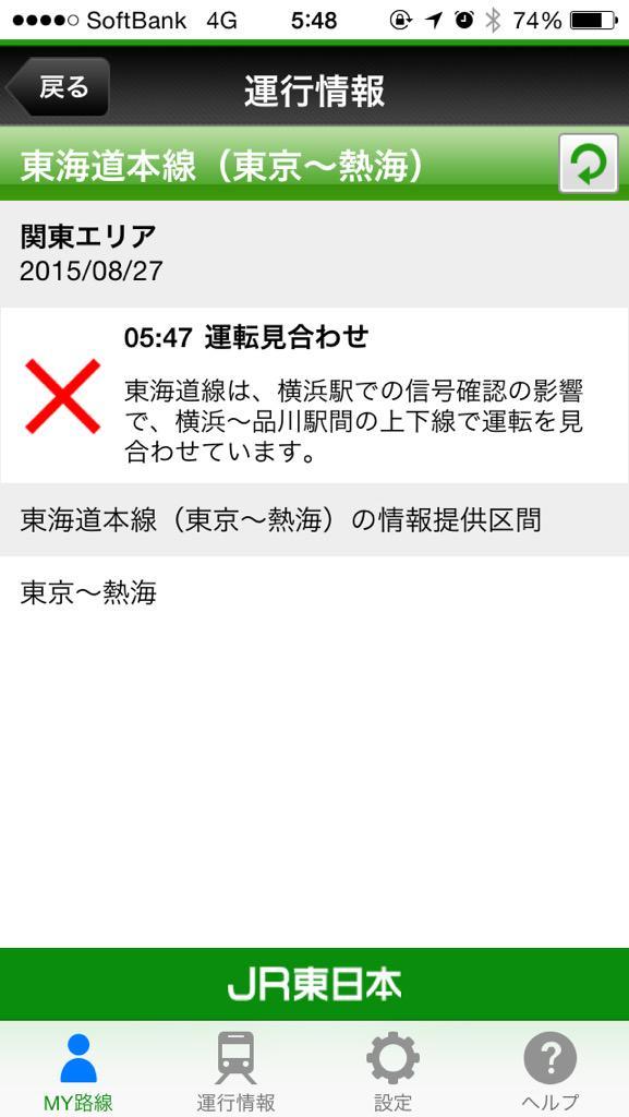 東海道線は、品川〜横浜間で運転見合わせか http://t.co/FysD6FwteW