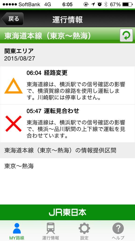 東海道線は、横須賀線の線路利用で運転再開だ。 http://t.co/rmVvHRrYD6
