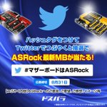 Image of マザーボードはasrock from Twitter