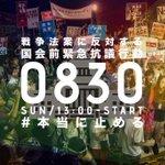 【拡散】8月30日は国会前へ。全国・全世代に呼びかけます。 #戦争法案に反対する国会前抗議行動 #30日決戦 #本当に止める ツイートボタンで拡散! http://t.co/96TFWD1r8t http://t.co/fROzYgCoDH